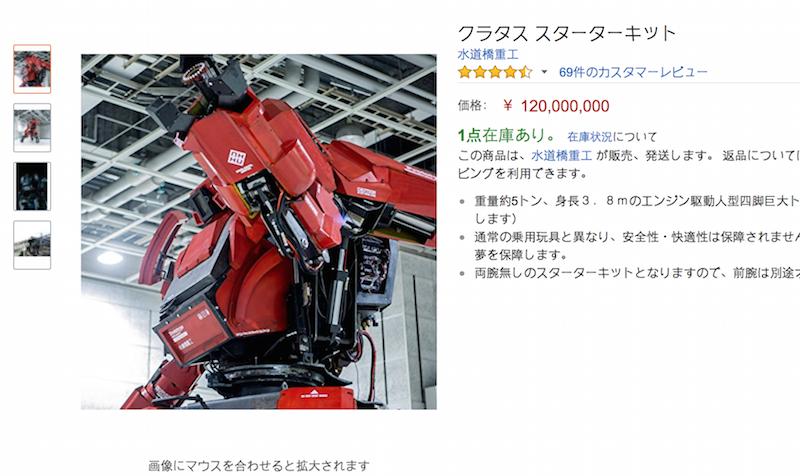 amazon japan robot